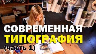 видео типография в Подмосковье