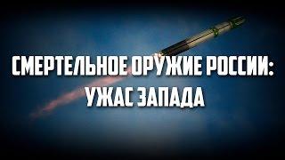 Владимир Лебедев   Смертельное оружие России  ужас Запада