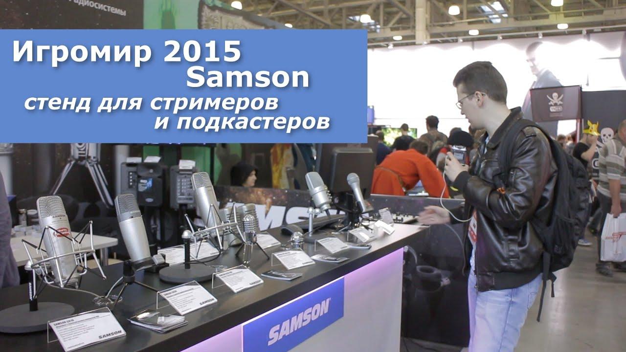 Игромир 2015 - Samson, стенд для стримеров и подкастеров