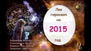 видео Гороскоп на 2014 год – Лев