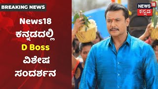 Harish Nagaraj Special Interview With Challenging Star Darshan |News18ನಲ್ಲಿ Roberrt ಬಗ್ಗೆ ದಾಸನ ಮಾತು!