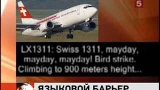 Швейцарский летчик vs. Российский авиадиспетчер