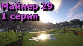 Minecraft мультик сериал майнер 29 майнкрафт мультфильм анимация