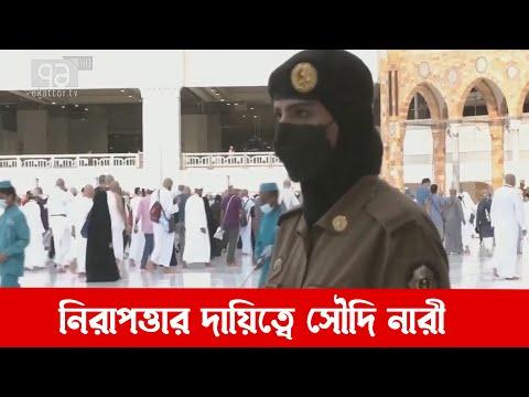 সৌদিতে নতুন ইতিহাস, হজের নিরাপত্তায় নারী সেনা | Hajj | Saudi Arabia | News | Ekattor TV