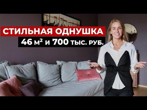Обзор квартиры, 46 кв.м. Ремонт за 700 тыс. руб. Дизайн интерьера однушки, рум тур