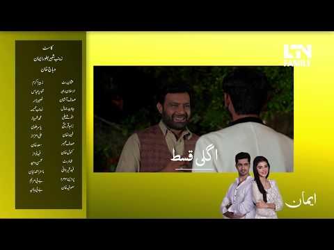 Emaan | Episode #39 Precap | LTN Family | Humara Ghar