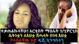 Ethiopia: ተቃጠልኩላችሁ! አርቲስት ማህሌት ሴትነቷን ለእህቷ ሸጣላት በገዛ እህቷ የተሰራችዉ ጉድ ዲጄ ኪንግስተን