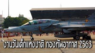 งานวันเด็กแห่งชาติ กองทัพอากาศ 2563