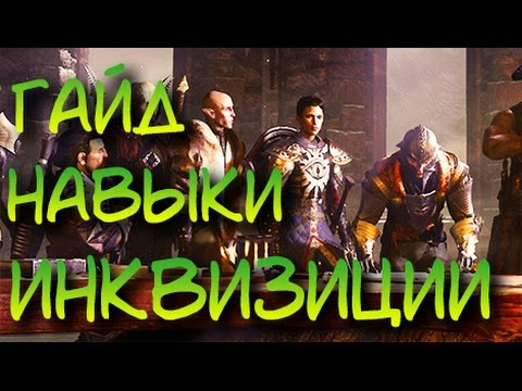 Dragon Age: Inquisition | ТОП 10 Навыков Инквизиции