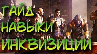 Смотреть видео dragon age inquisition рукоделие