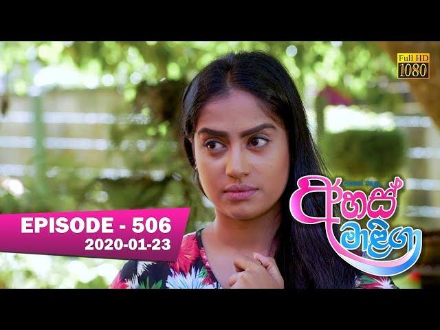 Ahas Maliga | Episode 506 | 2020- 01- 23