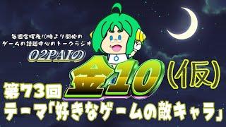 【定期配信 第73回】O2PAIの金10【ゲーム系雑談ラジオ】テーマ『好きなゲームの敵キャラ』