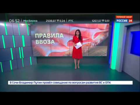 Россиянам разрешат провозить импортный хамон через границу   Россия 24