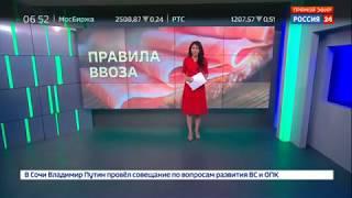 Смотреть видео Россиянам разрешат провозить импортный хамон через границу   Россия 24 онлайн
