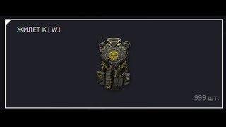 Открываем 85 кейсов в DLC K.I.W.I