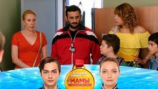 Ваня украл телефон  Мамы чемпионов