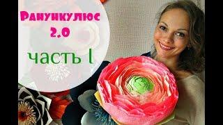 Огромные цветы. Ранункулюс из бумаги 2.0 / Часть 1