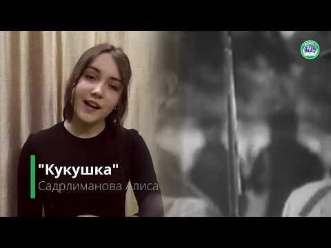 """Садрлиманова Алиса, """"Кукушка"""""""