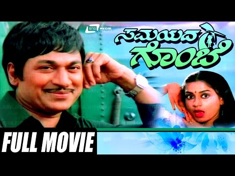 Samayada Gombe – ಸಮಯದ ಗೊಂಬೆ| Kannada Full HD Movie | FEAT. Dr Rajkumar, Srinath, Roopadevi