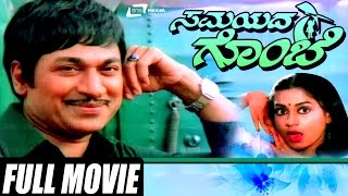 Samayada Gombe – ಸಮಯದ ಗೊಂಬೆ| Kannada Full HD Movie | FEAT. Dr Rajkumar, Srinath, Roopadevi