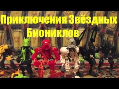 приключения звёздных биониклов 3 sezon 1 seria