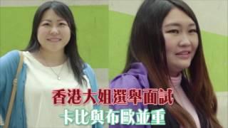 100毛《第一屆香港大姐選舉》即刻睇吓【12個Girl點瘦返】