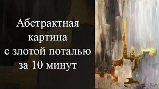 абстрактная картина с золотой поталью за 10 минут