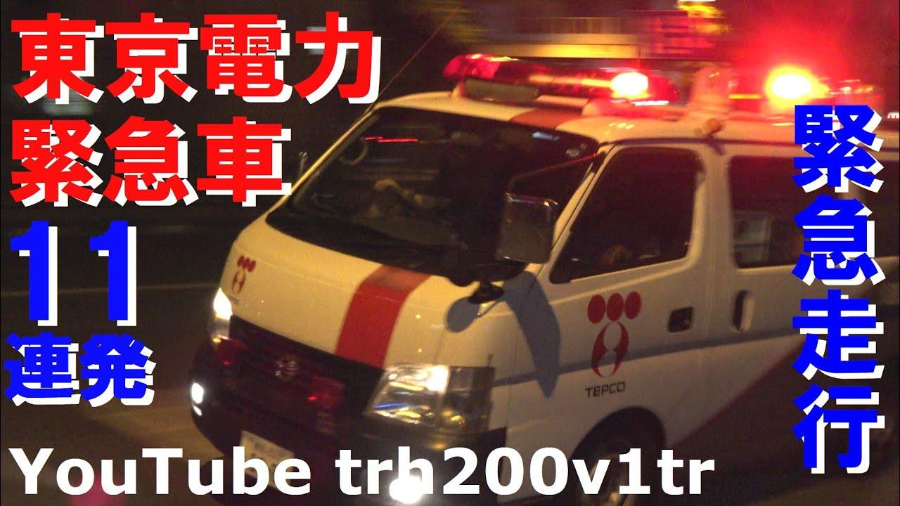 緊急走行11連発!!東京電力緊急車両!! Japanese Emergency Vehicle Responding