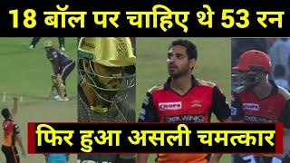 IPL 2019: KKR Vs SRH Match 2, Biggest win.