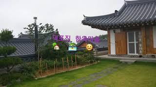 김포덕포진 한옥마을 전통한옥