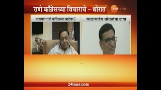 Ahmednagar | Congress | Balasaheb Thorat On Narayan Rane Returning Back In Congress Party