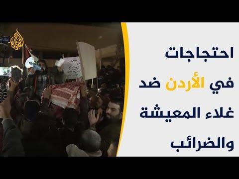 احتجاجات شعبية بالأردن.. ما أسبابها؟  - نشر قبل 2 ساعة