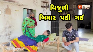 Vijuli Bimar Padi Gai  |  New Video  | Gujarati Comedy | One Media | 2021