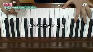 신비아파트 고스트볼X의 탄생 애니메이션 피아노 cover. 계이름