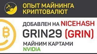 GRIN29 на NiceHash сравниваем профит, майним картами Nvidia | Выпуск 153 | Опыт майнинга криптовалют