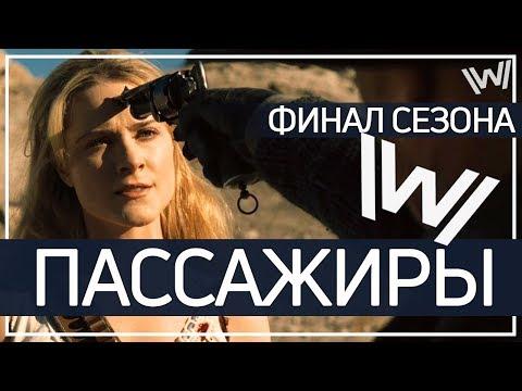 Мир Дикого Запада: обзор 10 серии 2 сезона \ ПАССАЖИРЫ