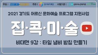 [2021 경기도 어르신 문화예술 프로그램 지원사업] …