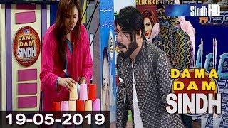 DAMA DAM SINDH 19-05-2019 | SindhTV Game Show | Biggest Game Show in Sindhi Media | SindhTVHD