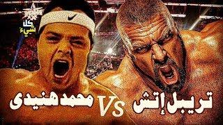 الممثل محمد هنيدي يتحدى تريبل اتش | لن تصدق رد أسطورة المصارعة | قناة كل شيء