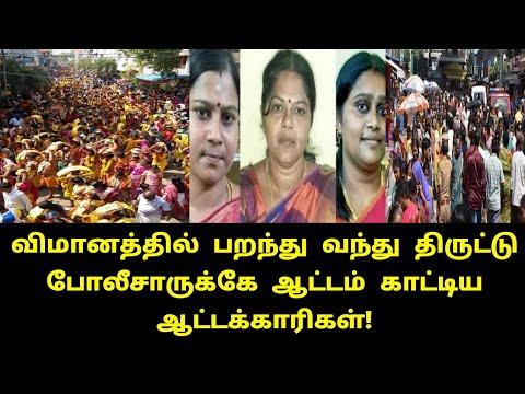 விமானத்தில் பறந்து வந்து திருட்டு போலீசாருக்கே ஆட்டம் காட்டிய ஆட்டக்காரிகள் | Tamil Trending News