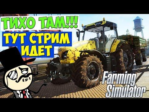Farming Simulator 17 СТРИМ ДАРЫ КАВКАЗА (ПРОХОЖДЕНИЕ ФС)