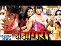 Download Dadagiri - Superhit Full Bhojpuri Movie - दादागिरी || Bhojpuri Film - Viraj Bhatt MP3 song and Music Video