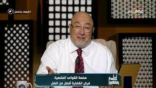 بالفيديو..خالد الجندي: انا مذهول من أن يتحدث الرويبضة فى علوم الدين