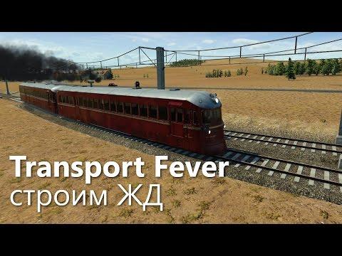 Как строить железные дорогие в Transport Fever?