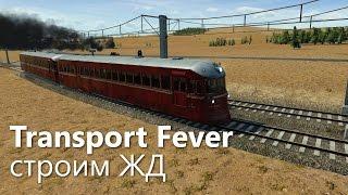 Как строить железные дорогие в Transport Fever?(В видео показываются несколько самых распространенных способов строительства железные дорог в игре Transport..., 2016-11-12T17:08:46.000Z)