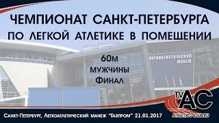 Чемпионат СПБ в помещении. 60м, мужчины. Финал