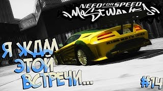 #14 | Никита вернулся из детства, что бы мстить! Крепись Ронни! Need For Speed Most Wanted 2005