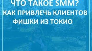 Соцсети для бизнеса. Урок 006. Что такое SMM. Нина Буравцова