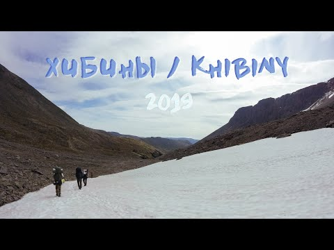 Хибины лето 2019 / Khibiny Mountains Summer 2019