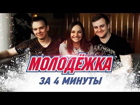 Сериал Молодежка онлайн — смотреть бесплатно на СТС